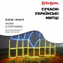 Afisha_kylym_kyiv_web-02