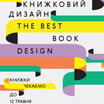 BestBookDesign17_poster-724x1024